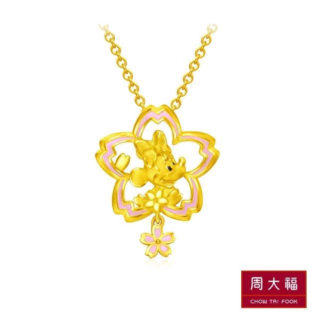 【周大福】迪士尼經典系列 櫻花造型米妮黃金吊墜(不含鍊)