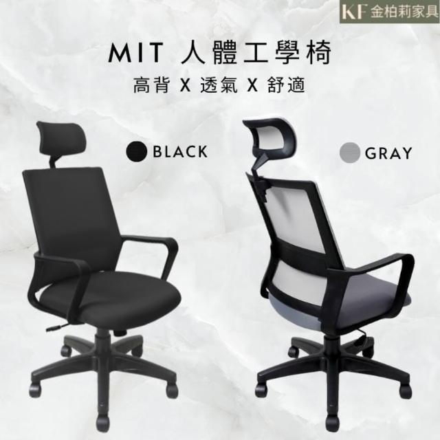 【KF 金柏莉家具】高背扶手透氣人體工學椅電腦椅辦公椅(免組裝 電腦椅 椅子)