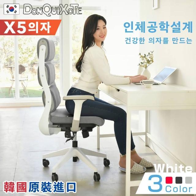 【Cest Chic】韓國原裝X5健康紓壓高背辦公椅白框-3色可選(高背辦公椅)