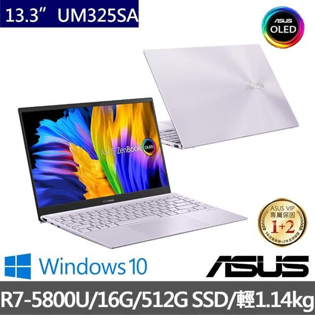【ASUS 華碩】ZenBook UM325SA 13.3吋OLED 輕薄筆電-星河紫(R7-5800U/16G/512G PCIE SSD/W10)