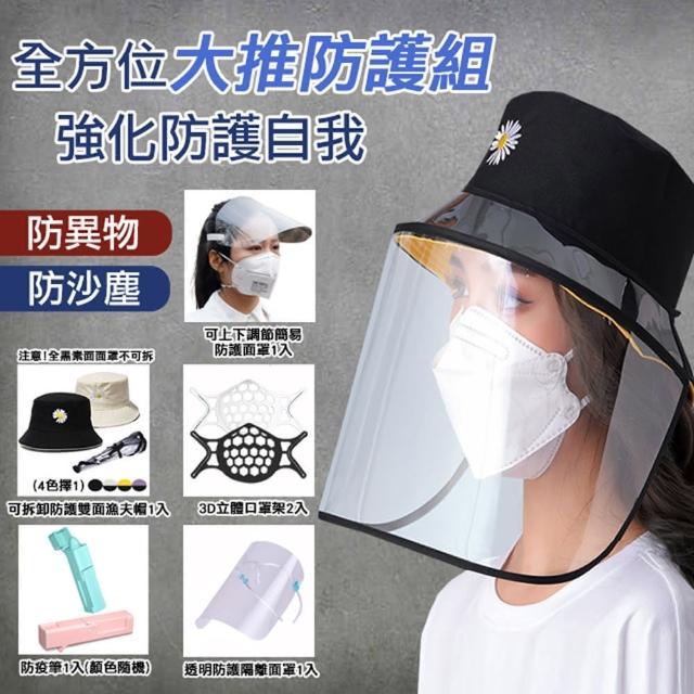 【K.W.】防疫防護大推防疫組(防疫筆/面罩/3D立體口罩架/雙色漁夫帽)