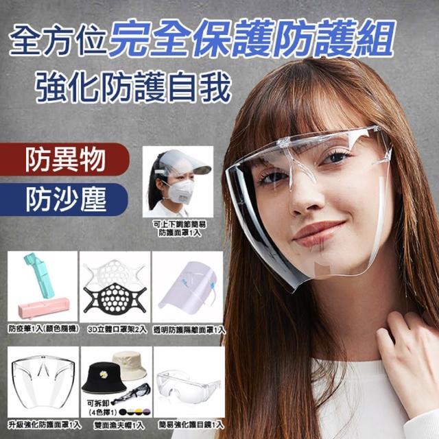 【K.W.】防疫防護完全保護防疫組(防疫筆/面罩/3D立體口罩架/雙色漁夫帽/護目鏡)