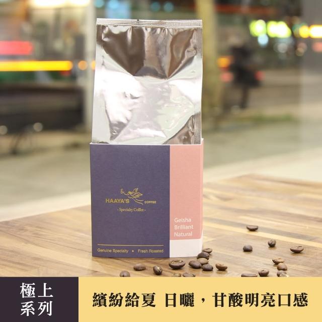 【哈亞極品咖啡】極上系列-繽紛給夏.藝伎 日曬咖啡豆(150g)