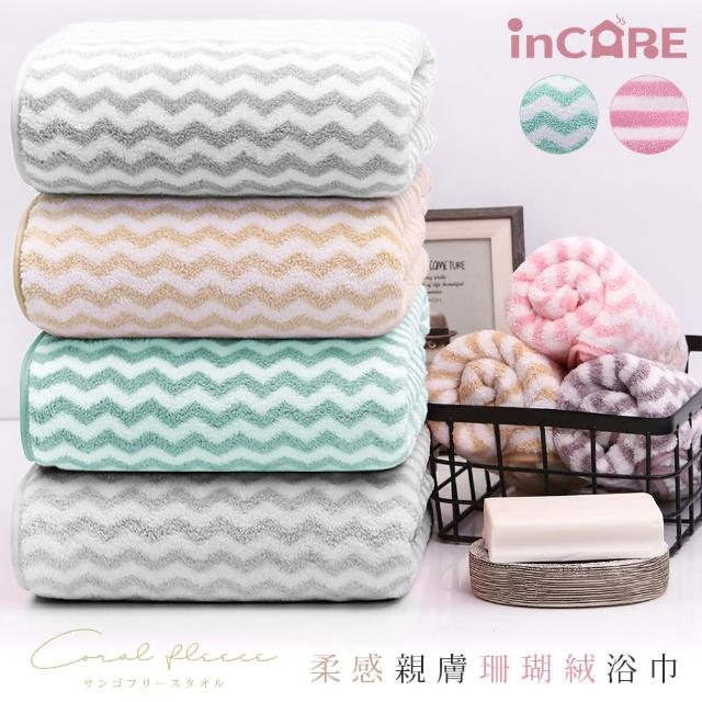【Incare】柔感加厚瞬吸親膚珊瑚絨吸水浴巾(1入組/六色任選)