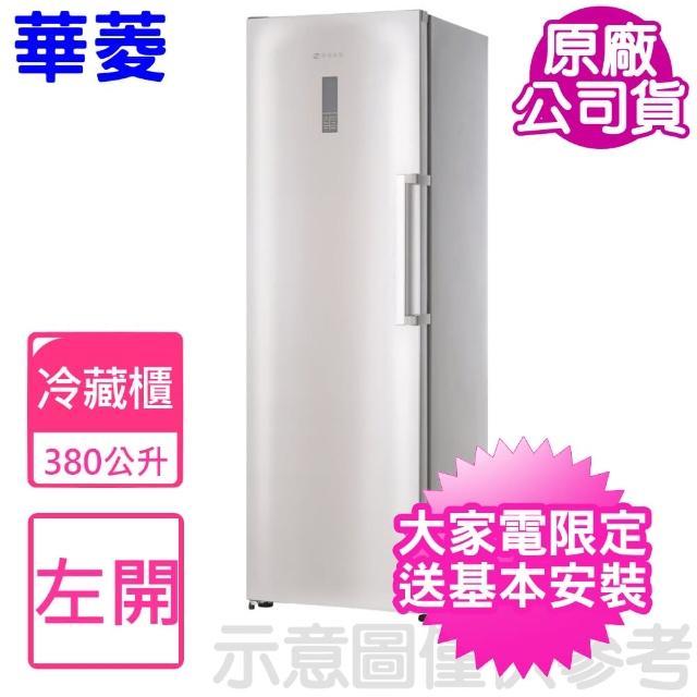 【華菱】380公升直立式冷藏櫃(HPBC-380WY)