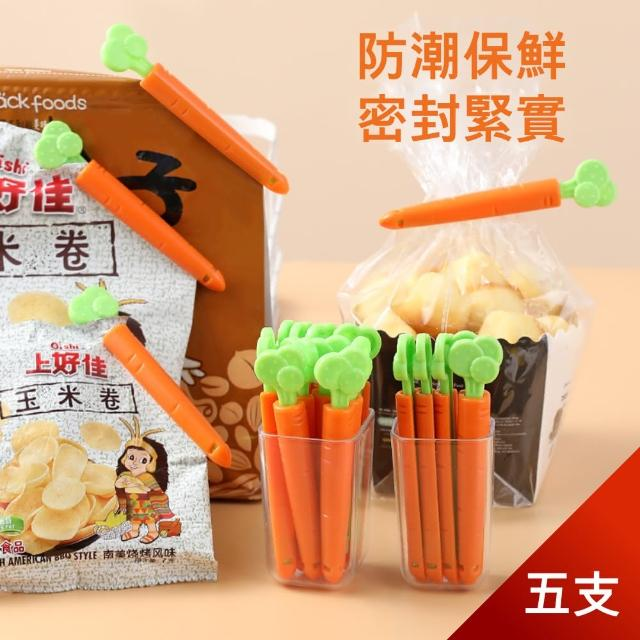 【Dagebeno荷生活】韓版胡蘿蔔食品密封夾 環保可重覆使用 附磁吸式收納盒(五支裝)