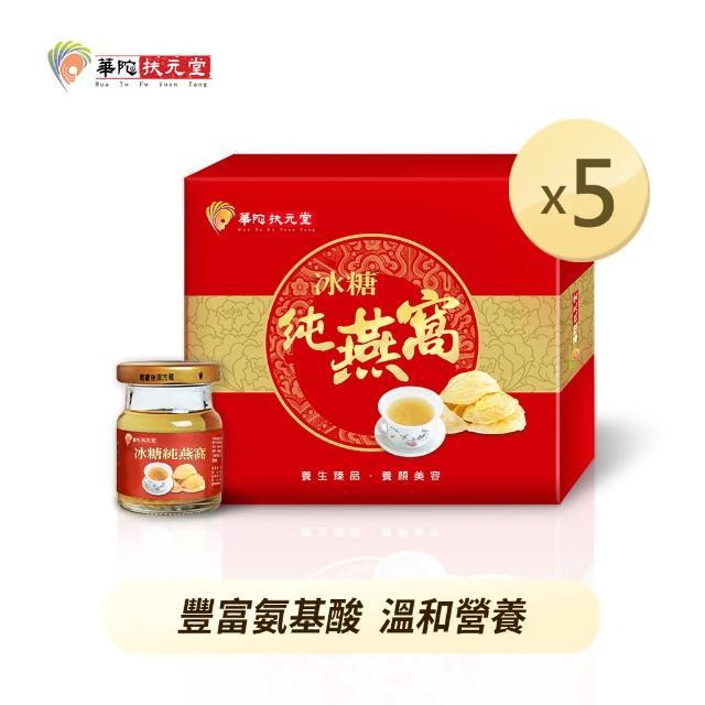 【華陀扶元堂】冰糖純燕窩5盒(6瓶/盒)