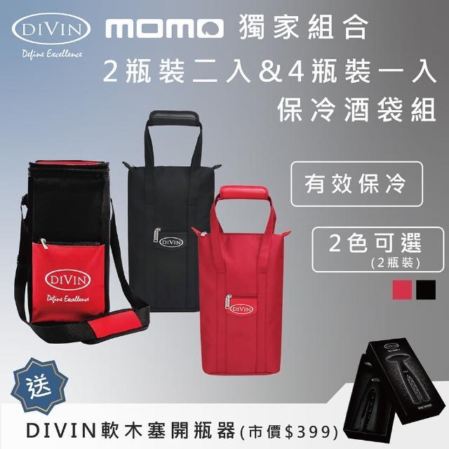 【DIVIN】葡萄酒保冷提袋 4瓶裝x1入+2瓶裝x2入組合包 送DIVIN軟木塞開瓶器1組(Momo獨家)