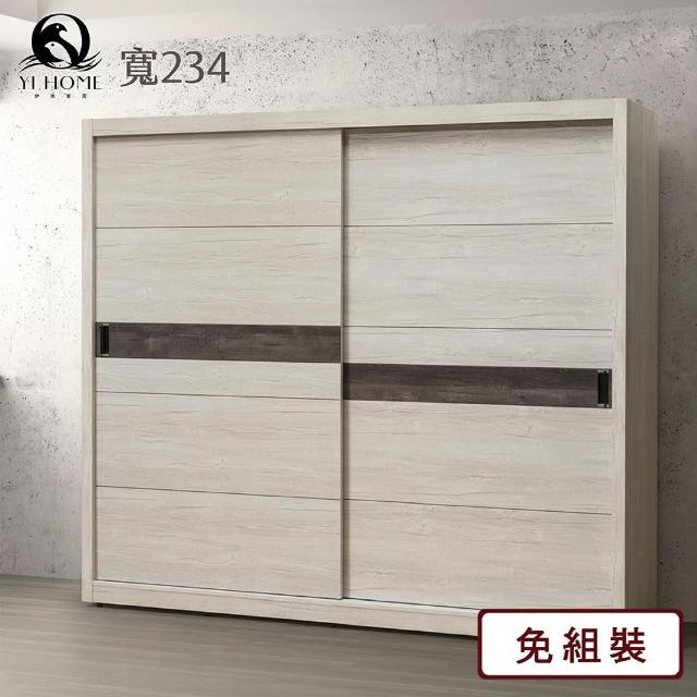 【伊本家居】尼古拉 拉門收納置物衣櫃 寬234(可客製化)