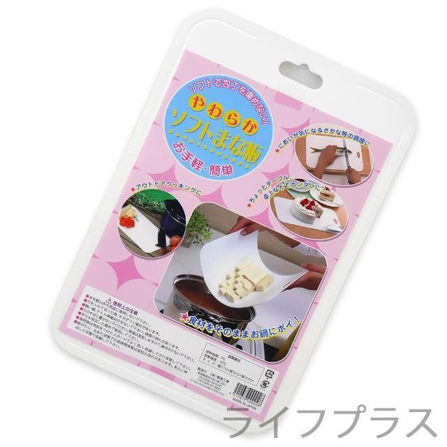 日本製軟性砧板-3入組
