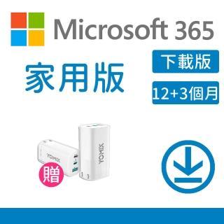 【超值65W快充電器組】微軟 Microsoft 365家用版 15個月中文下載版(購買後無法退換貨)