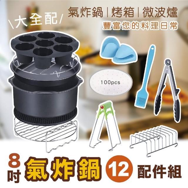 【CAXXA】8吋氣炸鍋配件超值12件組 通過國際認証 通用款附100張烘焙紙(氣炸鍋配件 蛋糕籃 麵包架)