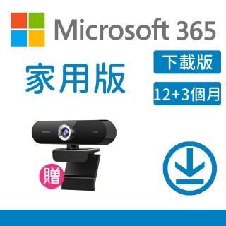 【超值網路攝影機組】微軟 Microsoft 365個人版 15個月中文下載版(購買後無法退換貨)