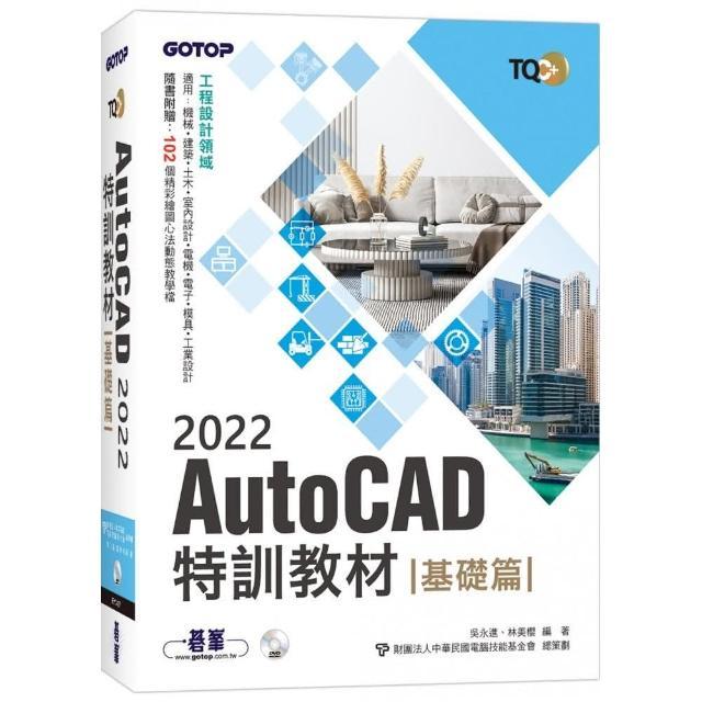 TQC+AutoCAD 2022特訓教材-基礎篇(隨書附贈102個精彩繪圖心法動態教學檔)