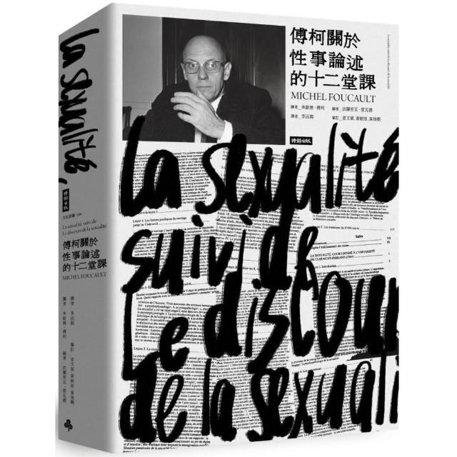 傅柯關於性事論述的十二堂課