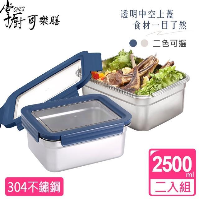 【掌廚可樂膳】304不鏽鋼可拆式透明蓋保鮮盒2500ml 超值2入組(兩色可選)