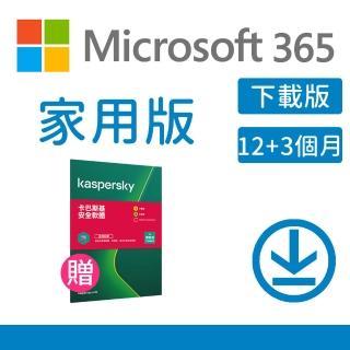 【卡巴斯基安全防毒軟體組】微軟 Microsoft 365家用版 15個月中文下載版(購買後無法退換貨)