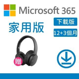【藍牙無線耳罩式耳機】微軟 Microsoft 365家用版 15個月中文下載版(購買後無法退換貨)