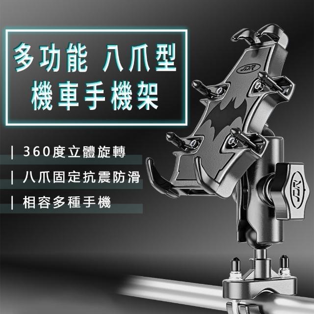【358百貨】360度 機車手機支架 抗震防滑(4.7吋~7.1吋 手機支架 八抓更穩定)