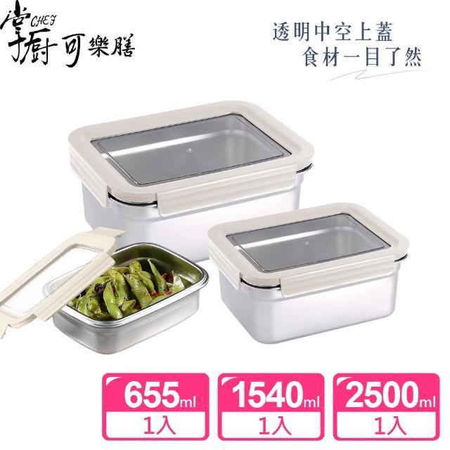 【掌廚可樂膳】304不鏽鋼可拆式透明蓋保鮮盒 超值3件組/1540ml+2500ml+655ml(兩色可選)
