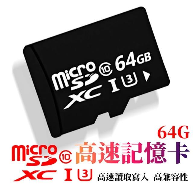 【禾統】64G記憶卡(高速記憶卡 micro 可搭配行車紀錄器使用)