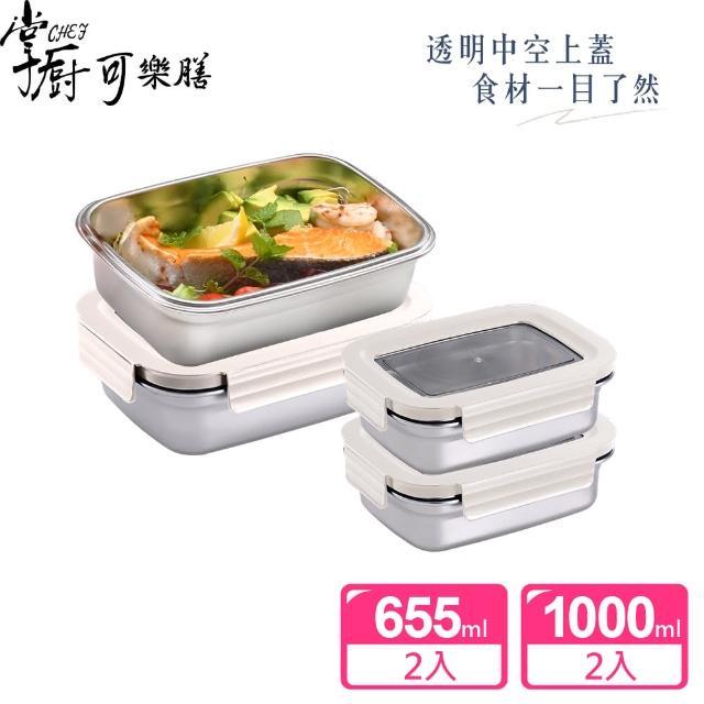 【掌廚可樂膳】304不鏽鋼可拆式透明蓋保鮮盒 簡約便攜4件組/1000mlx2+655mlx2(兩色可選)