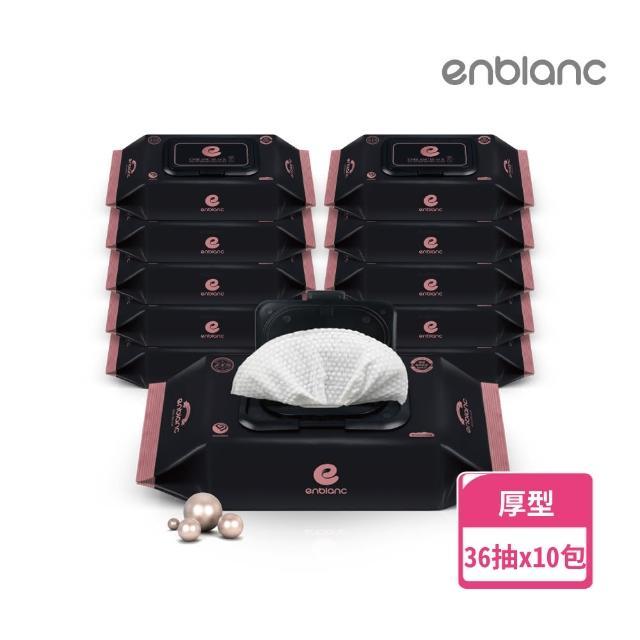 【ENBLANC】銀離子抗菌 極厚黑珍珠 有蓋輕裝濕紙巾 - 36抽10包(韓國人氣第一品牌)