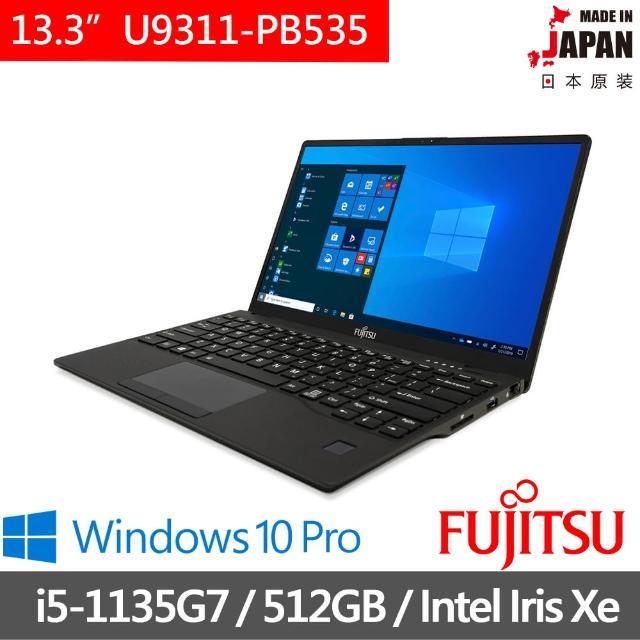 【FUJITSU 富士通】U9311-PB535 13.3吋商用筆電-黑色(i5-1135G7/16G/512G SSD/W10Pro)