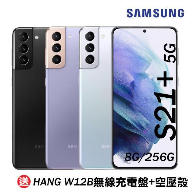 【SAMSUNG 三星】Galaxy S21+ 5G 8G/256G(加送三星無線入耳式運動耳機)