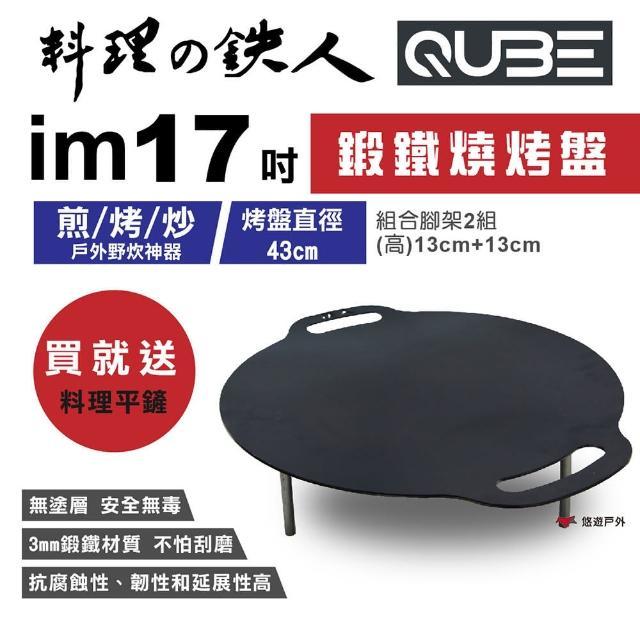 【QUBE】料理鐵人lm 17煎烤盤_含袋(悠遊戶外)
