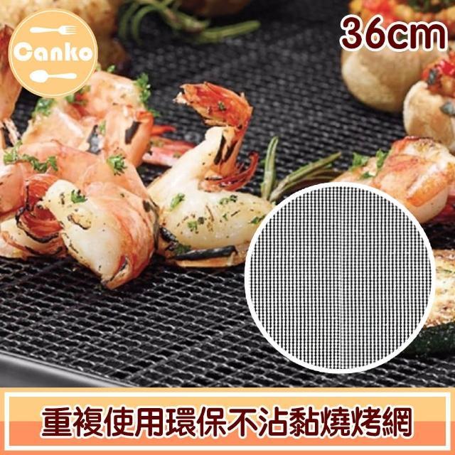 【Canko康扣】露營野炊烤肉網/重複使用環保不沾黏燒烤網(圓36cm)