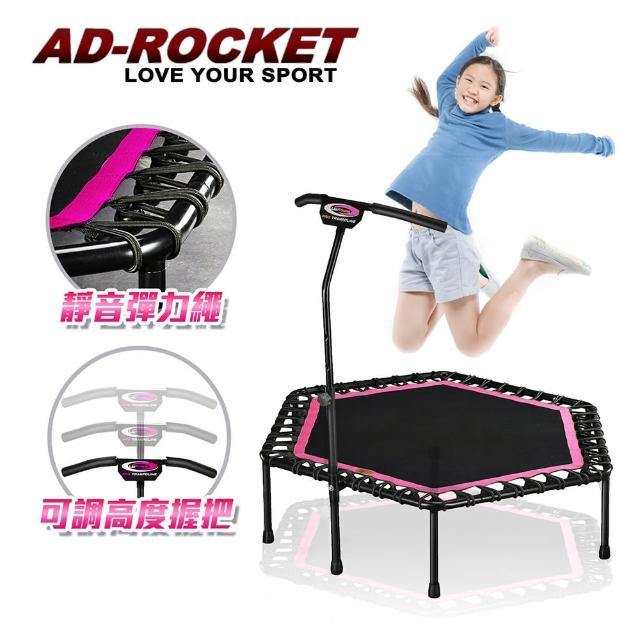【AD-ROCKET】箱損福利品 48吋大床面超承重彈跳床/跳床/蹦床/有氧運動/跳高(把手可調PRO款)