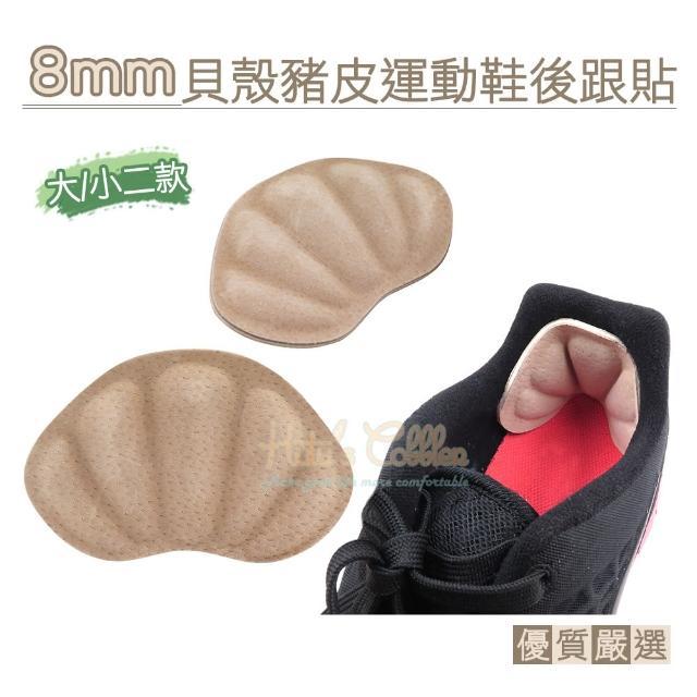 【糊塗鞋匠】F43 8mm貝殼豬皮運動鞋後跟貼(2雙)