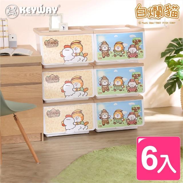 【KEYWAY】白爛貓OPEN收納箱39L(6入)