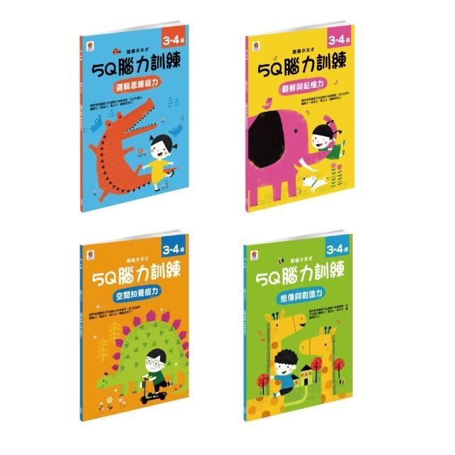5Q 腦力訓練:3-4歲練習本(4本裝)