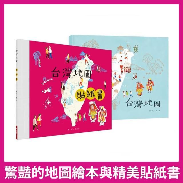 台灣地圖+台灣地圖貼紙書