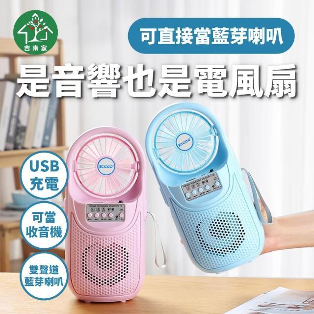 【吉來家】可USB充電!迴音隨身音響風扇(可直接當藍芽喇叭/一秒切換成收音機)