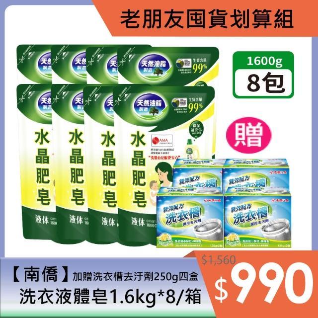 【南僑】水晶肥皂洗衣液體皂馨香系列補充包1600gx8包/箱(加贈洗衣槽去汙劑250g四盒)
