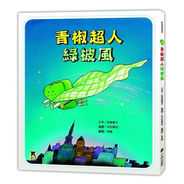 青椒超人綠披風(新版)