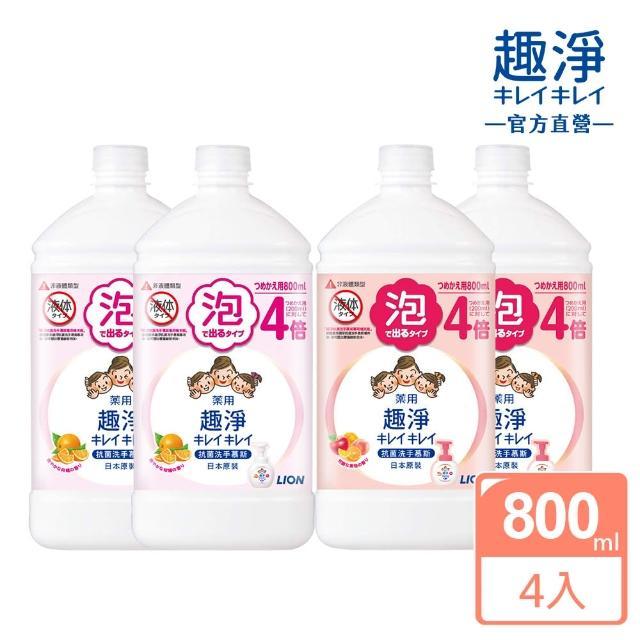 【LION 獅王】趣淨抗菌洗手慕斯超值補充瓶-柑橘/果香 任選4瓶(800mlx4)