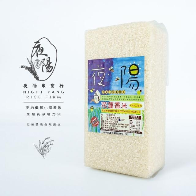 【夜陽米商行】花蓮香米(台梗四號1kg)