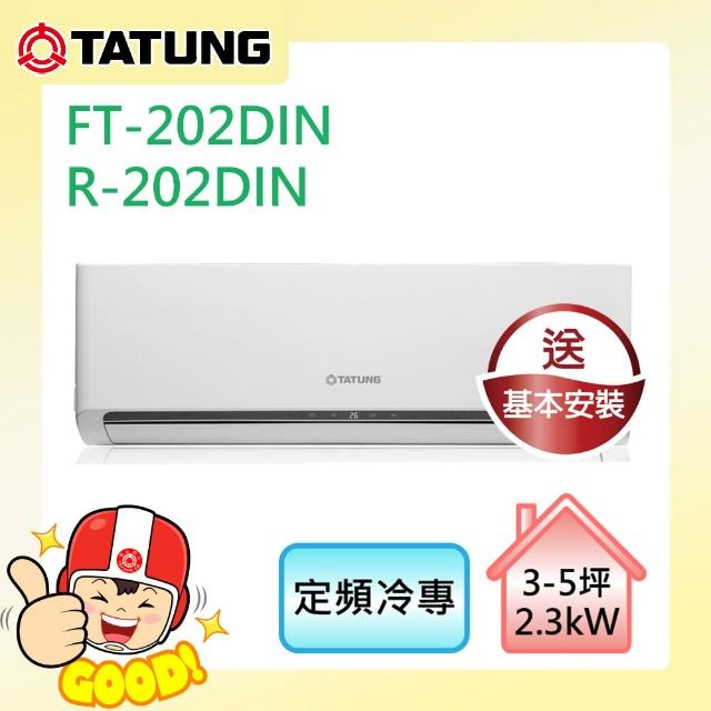 【TATUNG 大同】3-5坪R-410A 5級定頻冷專分離式空調(FT-202DIN/R-202DIN)