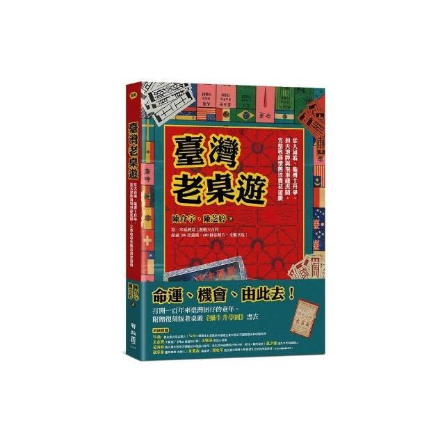 臺灣老桌遊:從大富翁、龜博士升學、到天地牌與飛車龍虎?,完整收錄懷舊珍貴老遊戲