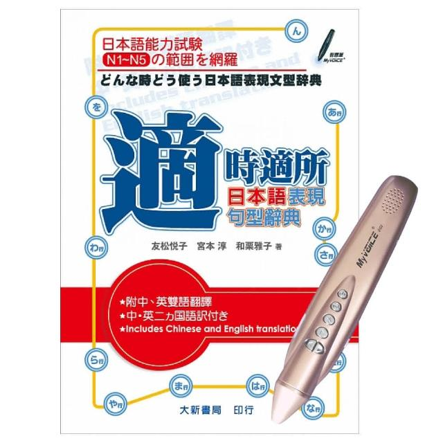 適時適所日本語表現句型辭典 錄音智慧點讀筆學習套組