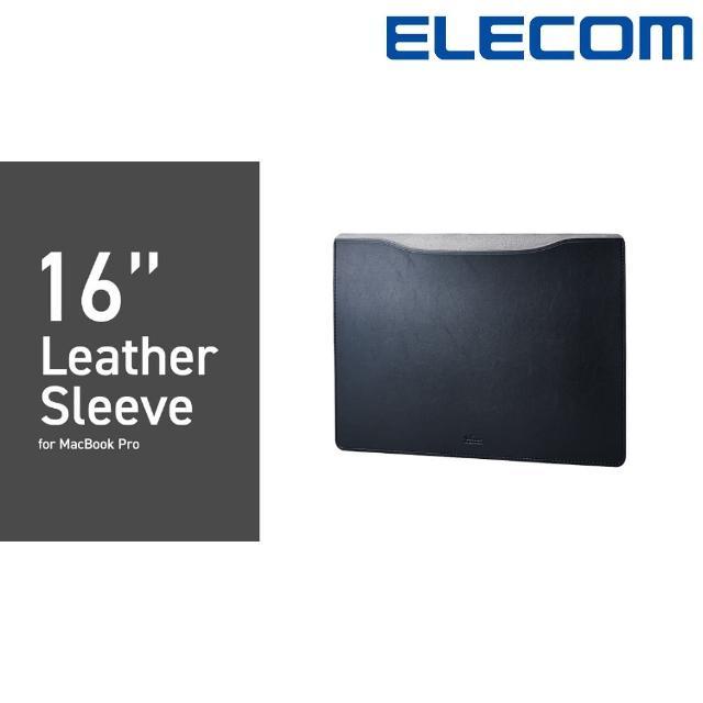 【ELECOM】MacBook 16吋用皮革收納內袋-漆黑(ELBMIBSVM1916BK)