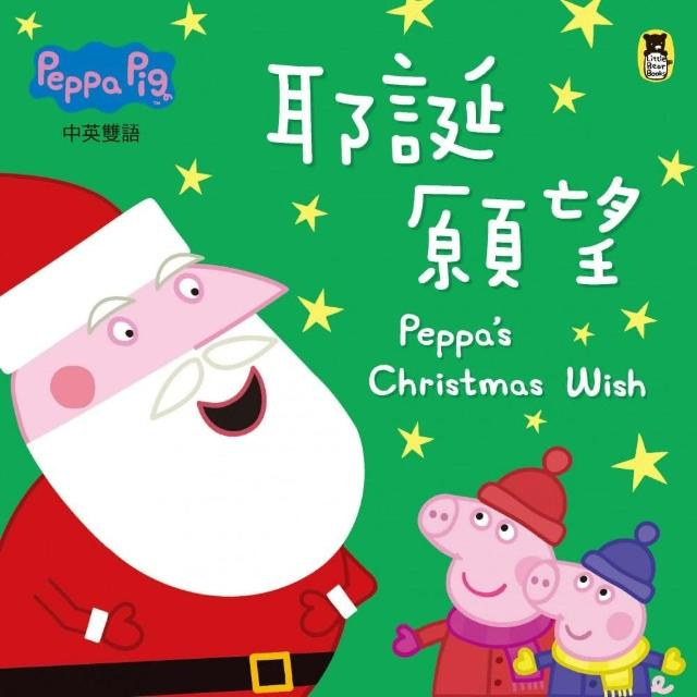 Peppa Pig粉紅豬小妹:耶誕願望(3-1)