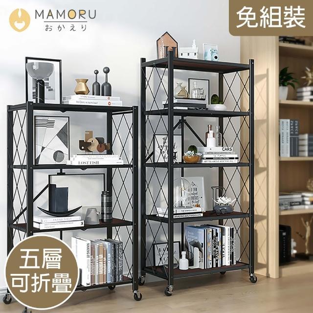 【MAMORU】京都風木板製折疊架-五層(置物架/層架/書櫃/收納架)