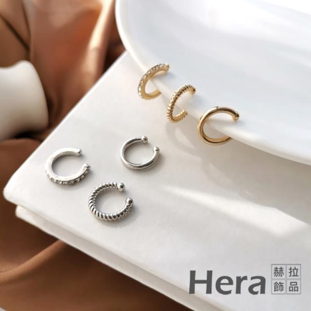 【HERA 赫拉】個性小巧鑲鑽耳骨夾三件組-2色 H11007161(簡約 唯美 水鑽)