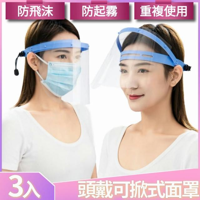 【I.Dear】成人防飛沫噴濺防霧專用頭戴式全臉透明防護面罩檔板(超值三入組/防疫面罩)