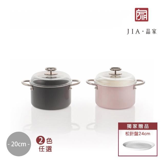 【JIA Inc 品家家品】虹彩鋼 琺瑯雙耳湯鍋20cm-3.8L(贈松針盤24cm)
